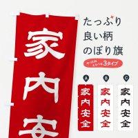 のぼり 家内安全/神社・祈願・成就・参拝 のぼり旗