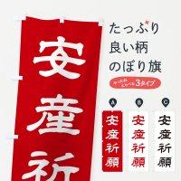 のぼり 安産祈願/神社・祈願・成就・参拝 のぼり旗