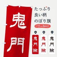 のぼり 鬼門除/神社・祈願・成就・参拝 のぼり旗