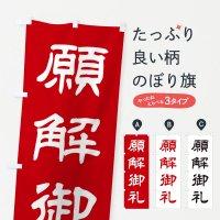 のぼり 願解御礼/神社・祈願・成就・参拝 のぼり旗