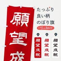 のぼり 願望成就/神社・祈願・成就・参拝 のぼり旗