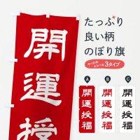 のぼり 開運授福/神社・祈願・成就・参拝 のぼり旗