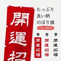 のぼり 開運招福/神社・祈願・成就・参拝 のぼり旗