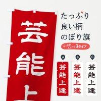 のぼり 芸能上達/神社・祈願・成就・参拝 のぼり旗