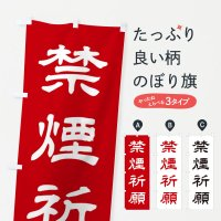 のぼり 禁煙祈願/神社・祈願・成就・参拝 のぼり旗