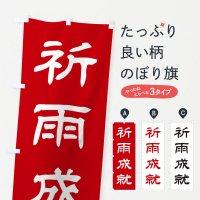 のぼり 祈雨成就/神社・祈願・成就・参拝 のぼり旗