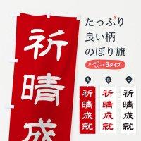 のぼり 祈晴成就/神社・祈願・成就・参拝 のぼり旗