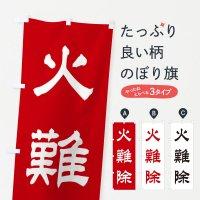 のぼり 火難除/神社・祈願・成就・参拝 のぼり旗