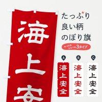 のぼり 海上安全/神社・祈願・成就・参拝 のぼり旗