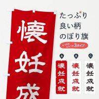のぼり 懐妊成就/神社・祈願・成就・参拝 のぼり旗