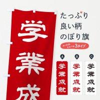 のぼり 学業成就/神社・祈願・成就・参拝 のぼり旗