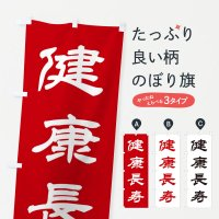 のぼり 健康長寿/神社・祈願・成就・参拝 のぼり旗
