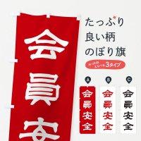 のぼり 会員安全/神社・祈願・成就・参拝 のぼり旗
