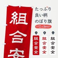 のぼり 組合安全/神社・祈願・成就・参拝 のぼり旗