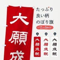 のぼり 大願成就/神社・祈願・成就・参拝 のぼり旗