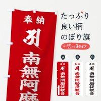 のぼり 奉納南無阿麼提観音(梵字/ア) のぼり旗