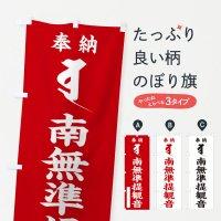 のぼり 奉納南無準提観音(梵字/ボ・ブ) のぼり旗
