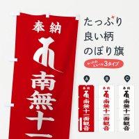 のぼり 奉納南無十一面観音(梵字/キャ) のぼり旗