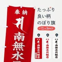 のぼり 奉納南無水月観音(梵字/サ) のぼり旗