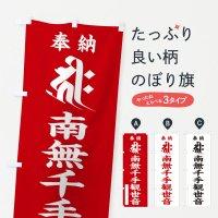 のぼり 奉納南無千手観世音(梵字/キリーク) のぼり旗