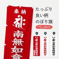 のぼり 奉納南無如意輪観音(梵字/キリーク) のぼり旗