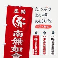 のぼり 奉納南無如意輪観音(梵字/キリク) のぼり旗