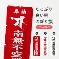 のぼり 奉納南無不空羂索観音(梵字/ボ・モ) のぼり旗