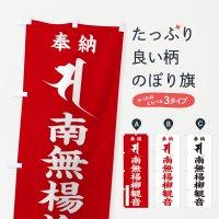 のぼり 奉納南無楊柳観音(梵字/サ) のぼり旗