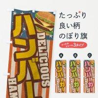のぼり ハンバーガー/レトロ風 のぼり旗