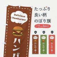 のぼり ハンバーガー のぼり旗