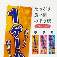 のぼり 1ゲーム100円 のぼり旗