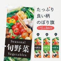 のぼり 旬野菜 のぼり旗