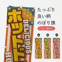 のぼり ホットドッグ/レトロ風 のぼり旗
