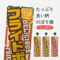 のぼり フライドポテト/レトロ風 のぼり旗