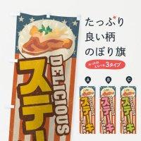 のぼり ステーキ/レトロ風 のぼり旗