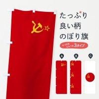 のぼり ソビエト連邦 のぼり旗