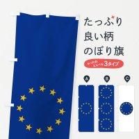 のぼり EU のぼり旗