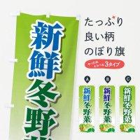 のぼり 新鮮冬野菜 のぼり旗