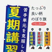 のぼり 夏季講習 のぼり旗