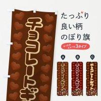 のぼり チョコレートギフト のぼり旗