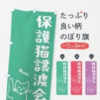のぼり 保護猫譲渡会 のぼり旗