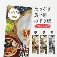 のぼり takeout lets go new のぼり旗