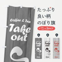 のぼり takeout coffee and tea open のぼり旗