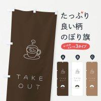 のぼり takeout coffee and donuts のぼり旗
