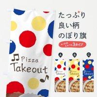のぼり Pizza takeout のぼり旗