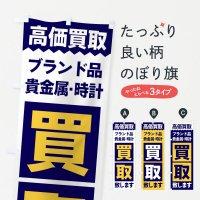 のぼり ブランド品/買取 のぼり旗