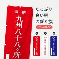 のぼり 奉納/九州八十八ヶ所百八霊場 のぼり旗