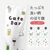 のぼり Cafe Bar のぼり旗