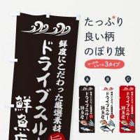 のぼり 鮮魚店 のぼり旗