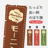 のぼり モーニング/朝食 のぼり旗